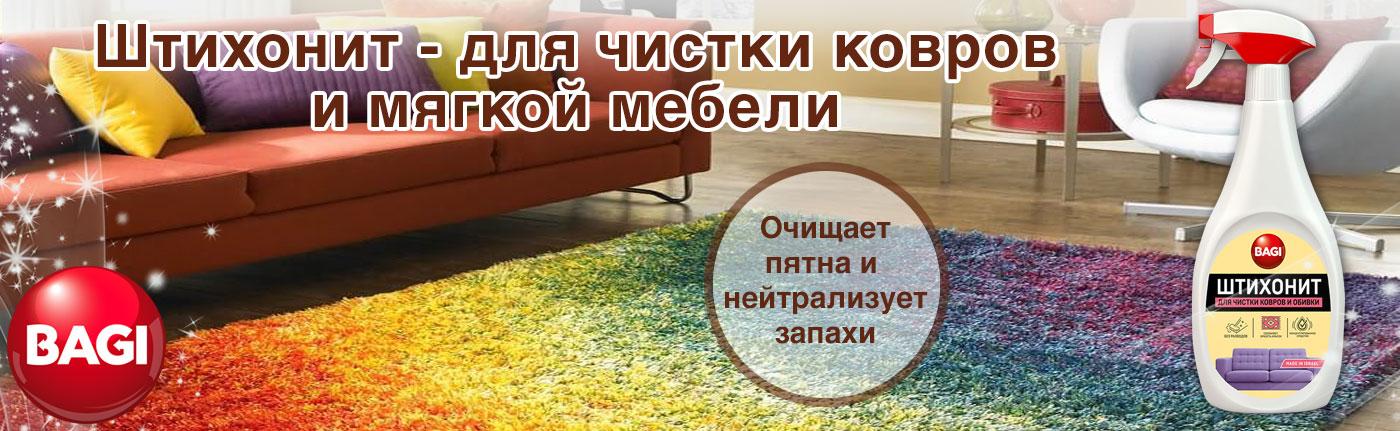 Штихонит для чистки ковров и мягкой мебели -- чистящие средства для дома и офиса