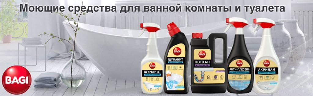 ванная комната и туалет | моющие средства для дома и офиса | бытовая химия | чистящие средства для дома