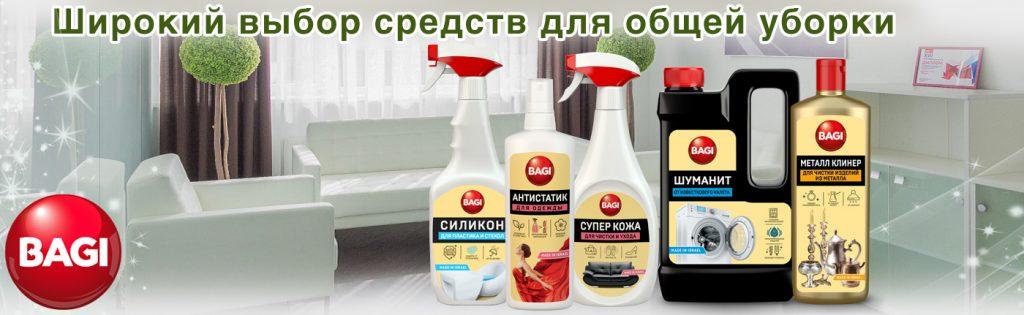 бытовая химия моющие средства для дома и офиса | бытовая химия | ванная комната и туалет | чистящие средства для дома