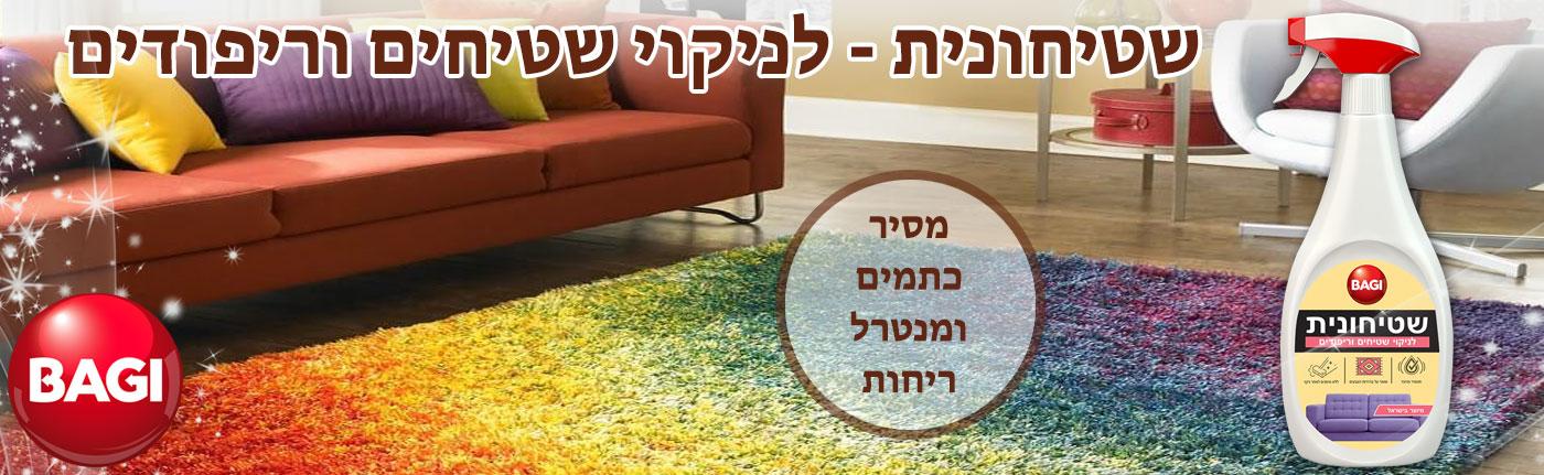 שטיחונית לניקוי שטיחים וריפודים - חומרי ניקוי לבית |מוצרי ניקוי | חומרי ניקוי | חומרי ניקוי לבית ולמשרד |מוצרי ניקיון לבית ולמשרד