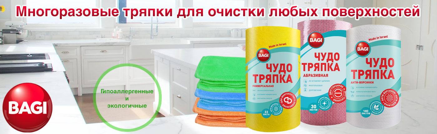 Чудо-тряпки | тряпки многократного использования | средства для уборки |ванная комната и туалет