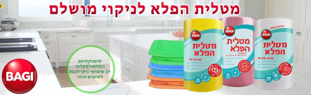 מטליות למטבח מטליות לבית מטליות לאמבטיה