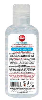 AlcoGel Hand sanitizer אלכוהול ג'ל אלכוג'ל 70% לידיים