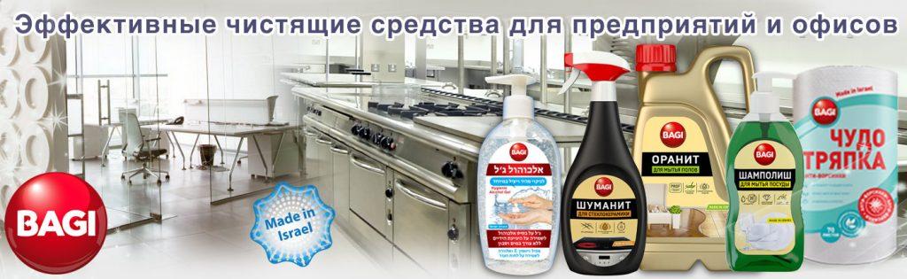 Профессиональная линия | моющие средства для офиса | чистящие средства для дома