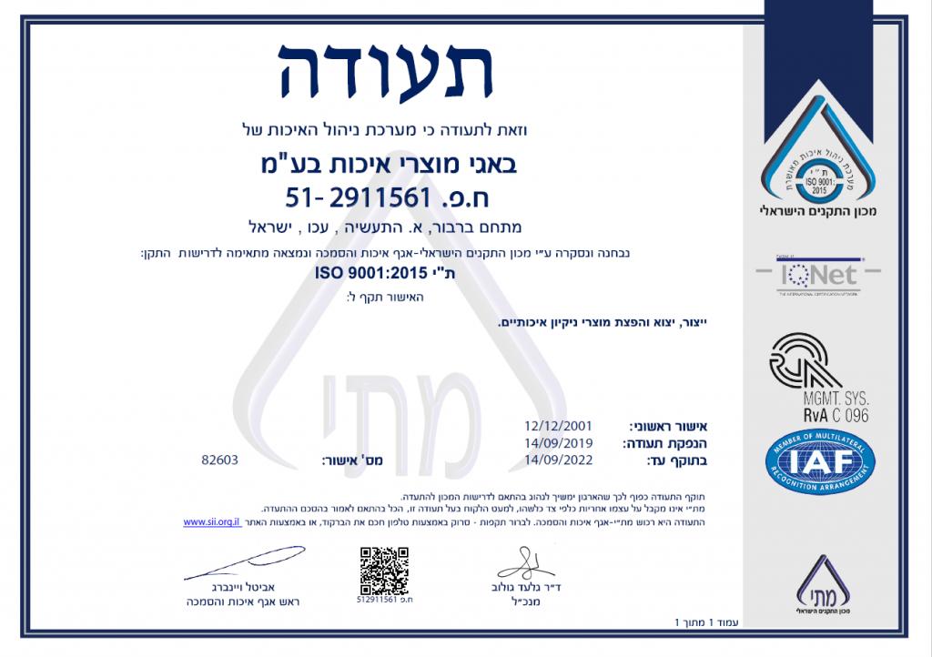 באגי אישורים מתי מכון התקנים הישראלי