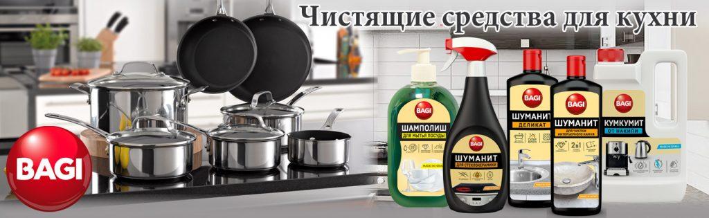 моющие средства для кухни - моющие средства для дома и офиса - чистящие средства для дома и офиса